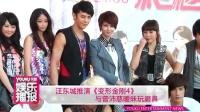 汪东城推演《变形金刚4》 与曾沛慈暧昧玩磨鼻 130805