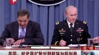 美国:就武器扩散对朝鲜施加新制裁
