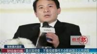重庆国资委:不雅视频事件不会影响国企上市进程