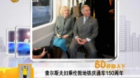 查尔斯夫妇乘伦敦地铁庆通车150周年