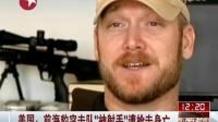 """美国:前海豹突击队""""神射手""""遭枪击身亡"""