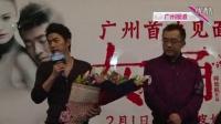 《女蛹》广州抢滩春节档 李威交女友需要重口味 130206