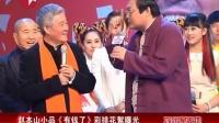 赵本山小品<有钱了>彩排花絮曝光