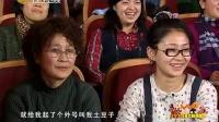 潘长江阎学晶 2013辽宁春晚小品《老婆向前冲》