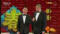 曹云金刘云天 央视春晚爆笑相声《这事儿不赖我》