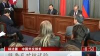 中俄外长会晤 反对军事干预朝鲜