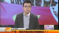 广东:党员不配合拆迁将被除名