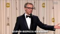 第85届奥斯卡最佳男配角得主获奖感言