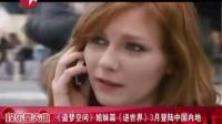<盗梦空间>姐妹篇<逆世界>3月登陆中国内地