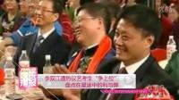 """李双江遭热议艺考生""""争上位"""" 盘点在星途中的利与弊 130228"""