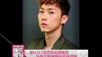 前H.O.T成员张佑赫被告 为拖欠租房押金另找说辞 130228