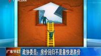 政协委员:房价回归不是靠快速跌价