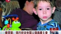 俄罗斯:游行抗议外国人领养俄儿童