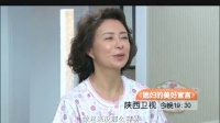 《媳妇的美好宣言》10-12集宣传片