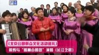 <北京公园群众文化活动巡礼>永安公园