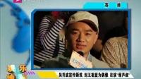 """吴秀波宣传新戏 封王祖蓝为偶像 欲演""""葫芦叔"""""""