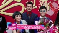 电影《租个男友过新年》北京首映 斯琴高丽:现在生活很开心 160129