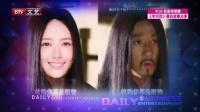 """每日文娱播报20160129""""战国好舌头""""赵立新 高清"""