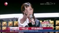 《中国之星》:常石磊遗憾淘汰 娱乐星天地 160131