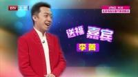 """每日文娱播报20160201""""小嬴稷""""变身送福萌娃? 高清"""