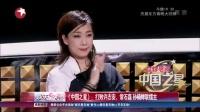 《中国之星》:打败许志安、常石磊  孙楠蝉联擂主 娱乐星天地 160204