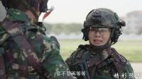 《特种兵之霹雳火》45集预告片