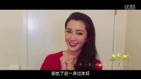 两分钟看遍中国文娱圈《过年好》群星拜年特辑
