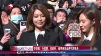 毕业啦!朴信惠、权俞利、崔秀英毕业典礼同现身 娱乐星天地 160220