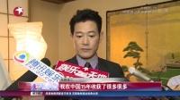 矢野浩二喜获日本外务大臣奖  现场感谢中国影迷 娱乐星天地 160221