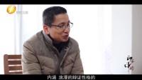 风雅颂·漆画家郑鑫 第三十三期 160225