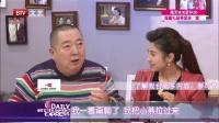 """每日文娱播报20160227刘纯燕 携家人 好友做客""""春妮家"""" 高清"""