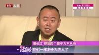 每日文娱播报20160227潘长江多重身份自如转换 高清