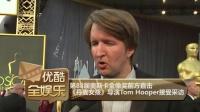 第88届奥斯卡金像奖前方直击《丹麦女孩》导演Tom Hooper接受采访 160229