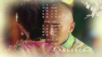 《寂寞空庭春欲晚》片尾曲MV