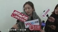 """""""小郭襄""""张雪迎亮相北电三试 160301"""