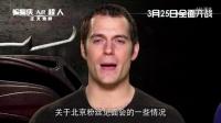 《蝙蝠俠大戰超人:正義黎明》中國預告片 蝙蝠俠、超人來華嘗美食