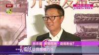 """每日文娱播报20160303林永健首次当""""法官"""" 高清"""