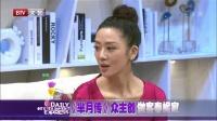 每日文娱播报20160305《芈月传》众主创 做客春妮家 高清