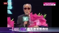 每日文娱播报20160307刘江忆老友葛存壮 高清