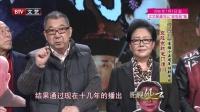 京腔京韵宅门情(上)