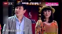 """每日文娱播报20160311沈腾马丽要""""散伙""""? 高清"""
