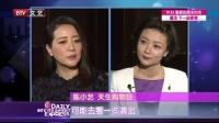 """每日文娱播报20160312陈小艺""""外来妈""""的别样生活 高清"""