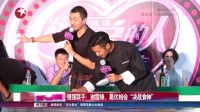 """强强联手!谢霆锋、葛优相会""""决战食神"""" 娱乐星天地 160316"""