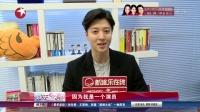 """合作""""上瘾""""  李东健有意在中国发展 娱乐星天地 160319"""