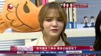 录制中文歌曲  AOA压力大 娱乐星天地 160319