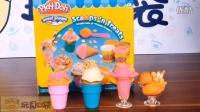 培乐多冰淇淋 彩泥套装 口袋哥哥教你做冰淇淋 玩具口袋原创视频