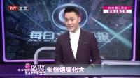 每日文娱播报20160323朱佳煜变化大 高清