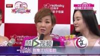 每日文娱播报20160323李静:我减了7斤脂肪 高清