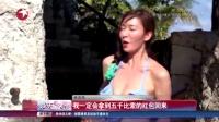 《花样姐姐》:林志玲深潜赚经费  姜妍遭遇水下危机 娱乐星天地 160324