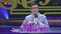 每日文娱播报20160325王洁实 何云伟春晚相声《告猴儿》大揭秘 高清